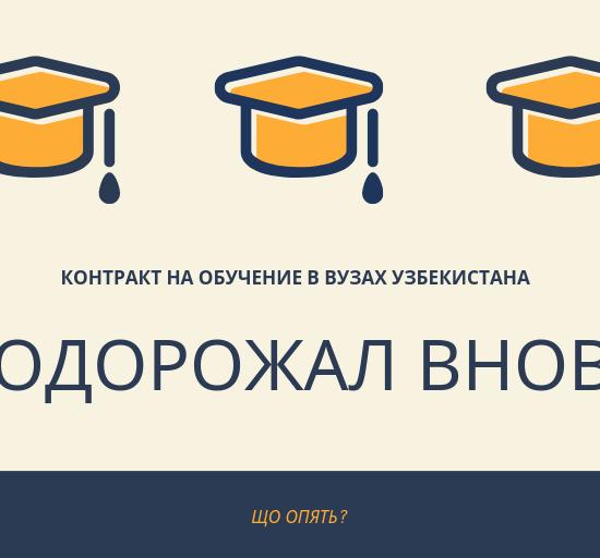 Контракт на обучение в вузах Узбекистана подорожал вновь