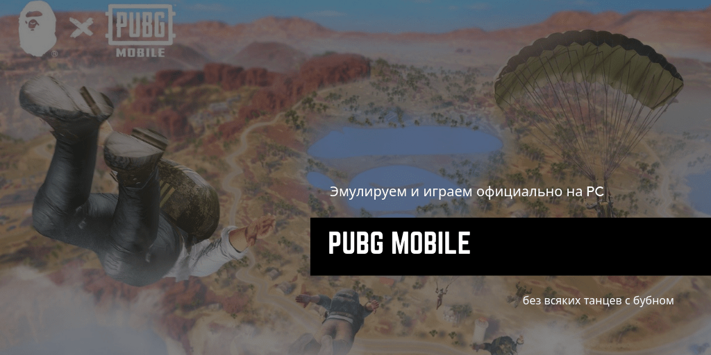 Играем PUBG Mobile на PC